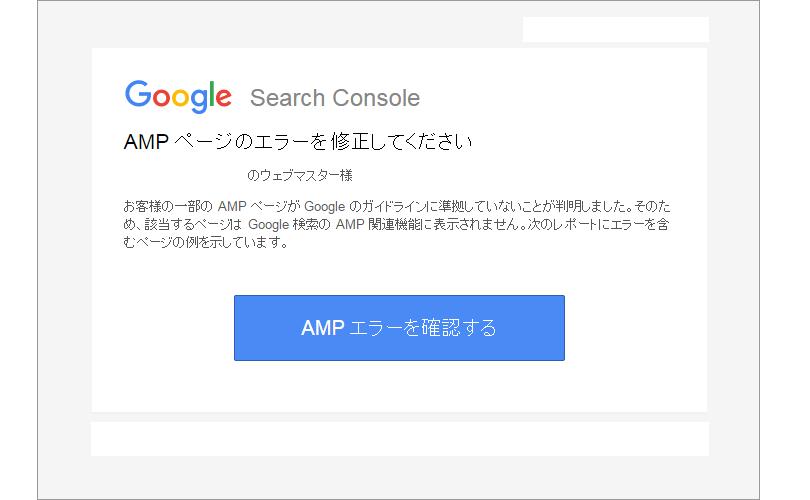 Googleから来たAMPのエラーメッセージ