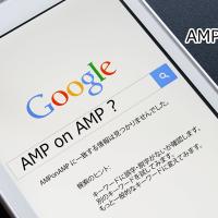 AMPがまた進化する?AMPonAMP