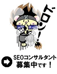 SEOコンサルタント募集中