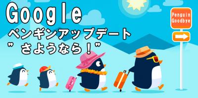 ペンギンアップデートがリアルタイム更新