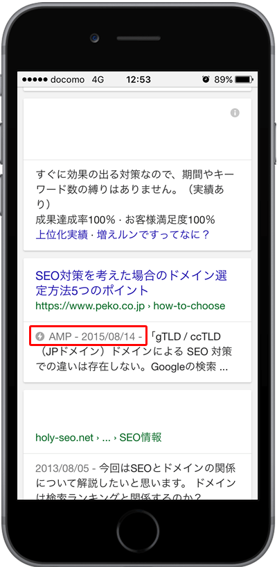 それ以外のAMPページ