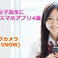 2016年女子高生に人気のスマホアプリ