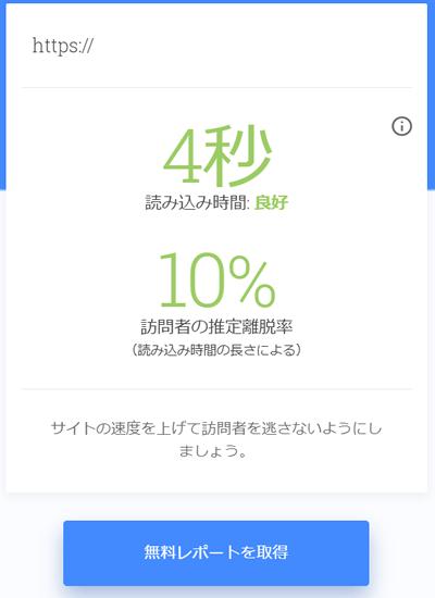 「Test My Site(日本語版)」テスト
