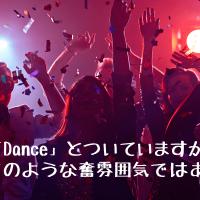 Google Dance Tokyo 2018に参加してきた所感とSEOで大事なこと