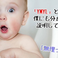 YMYL(Your Money or Your Life)とは?「記事の品質」(E-A-T)との関連性