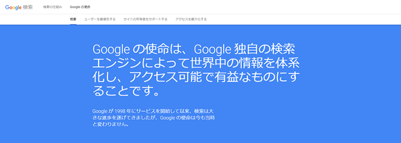 Googleの使命