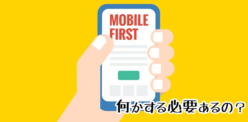 Googleから届く「Mobile-first indexing」メールを分かりやすく解説!