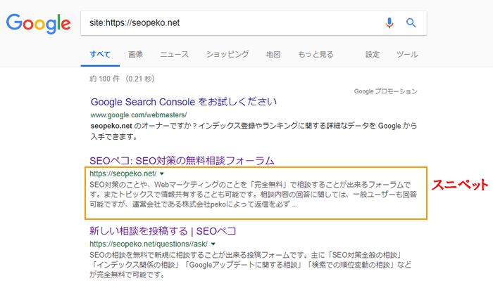 スニペットとは Google