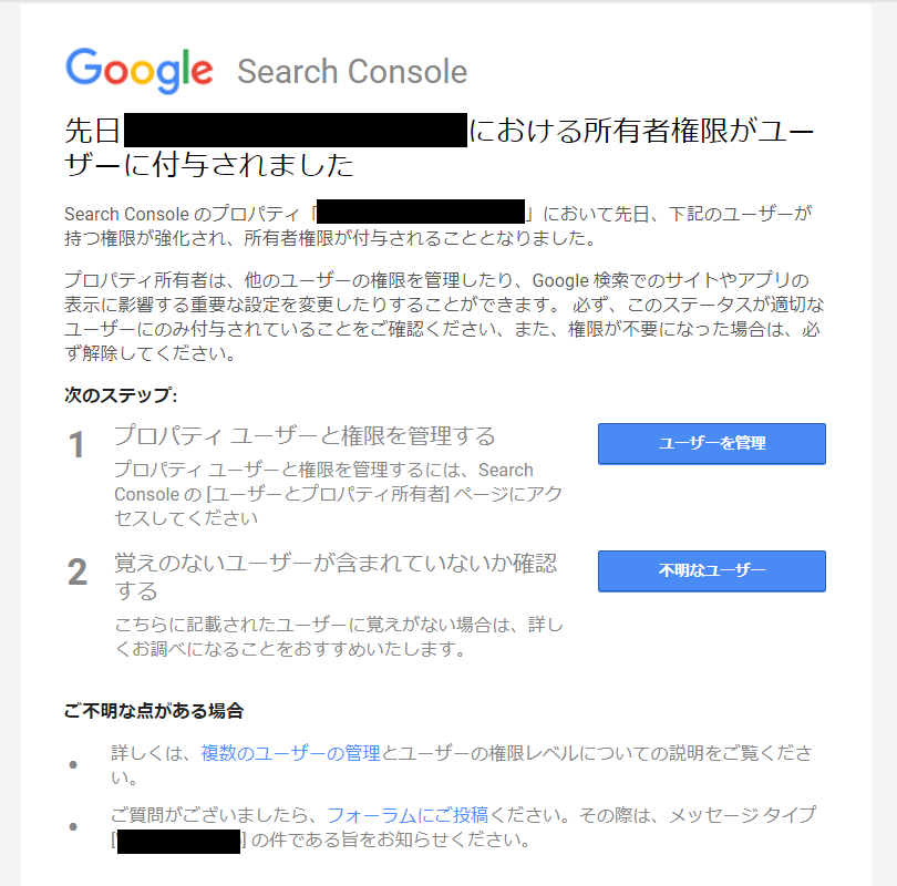 先日 <サイトURL>における所有者権限がユーザーに付与されました:メール(2)