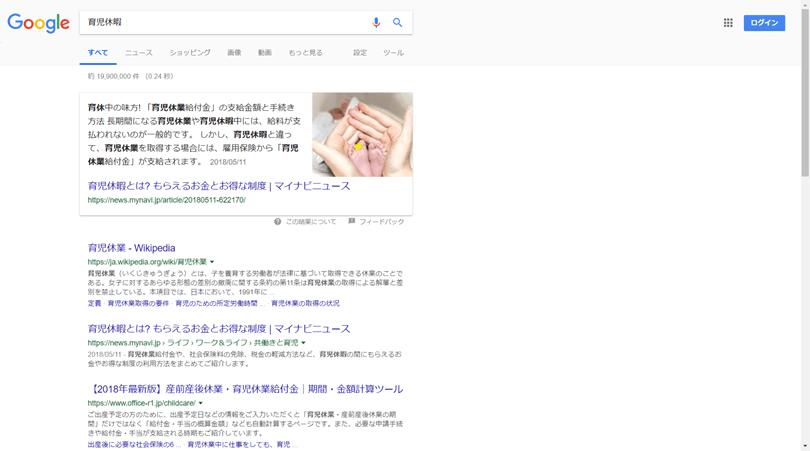 Google検索 育児休暇