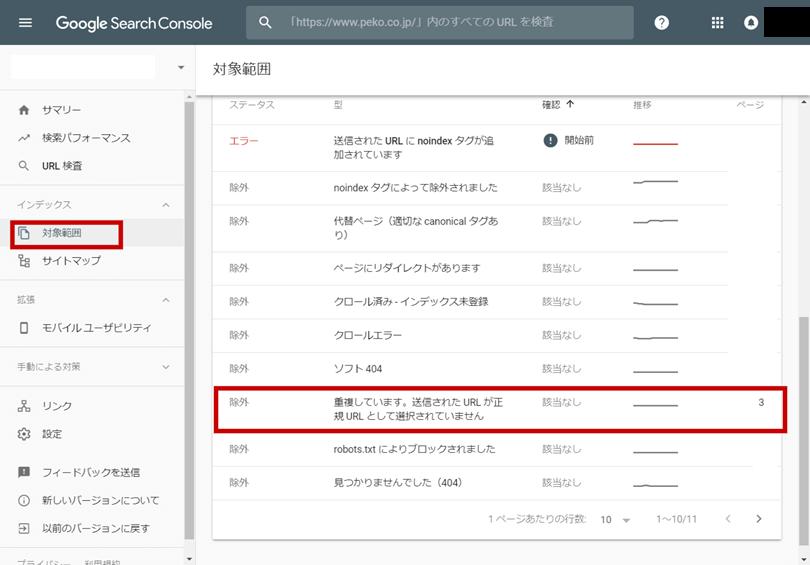新しいSearch Consoleの対象範囲から除外を確認する