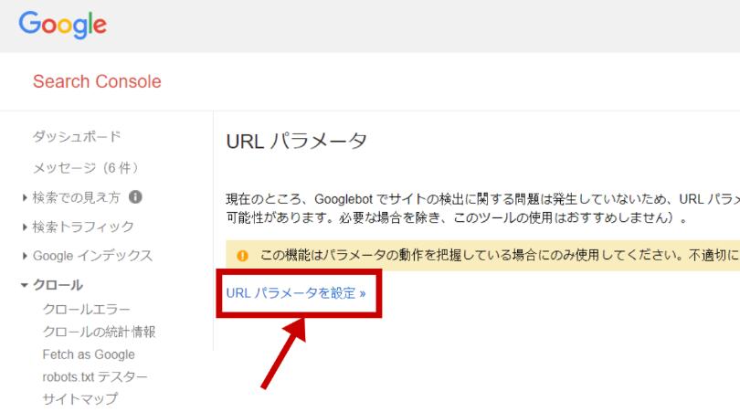 「URLパラメータを設定」するボタンを押す