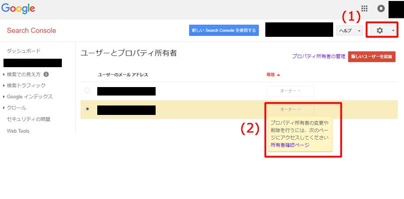 旧Search Consoleの設定>ユーザーとプロパティ所有者