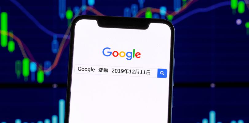 2019年12月11日・12日Google変動!?検索のアルゴリズムが更新された可能性あり