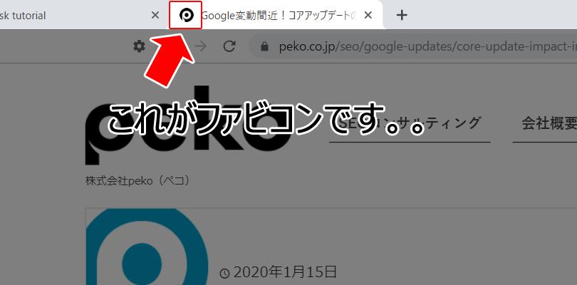 ファビコン(favicon)の設定はOK?GoogleはPCでも検索結果にも表示する