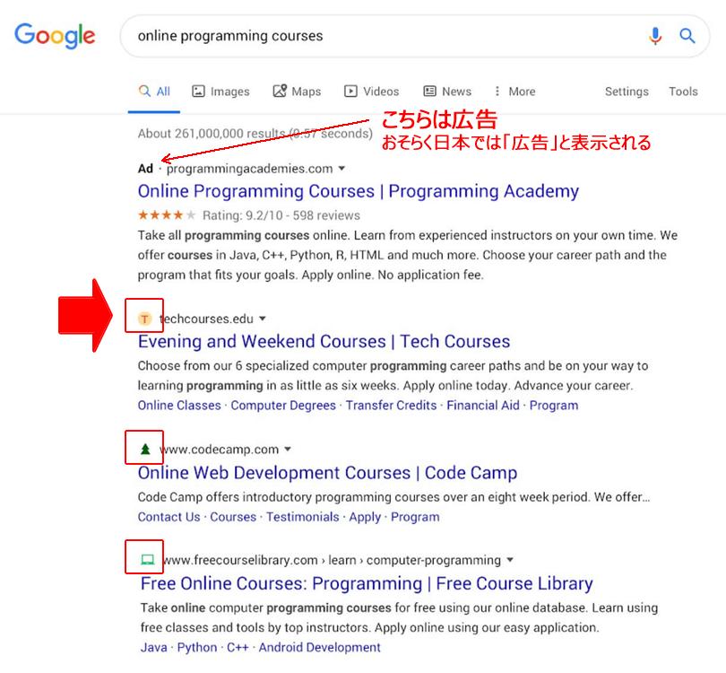 GoogleがPC(ディスクトップ)の検索結果にもファビコン(favicon)を表示