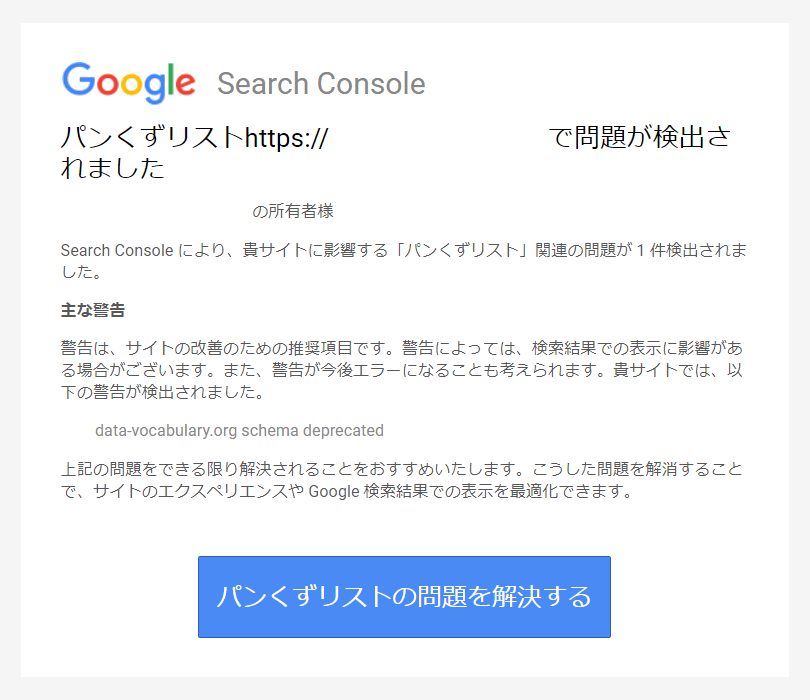 Google Search Consoleからメール