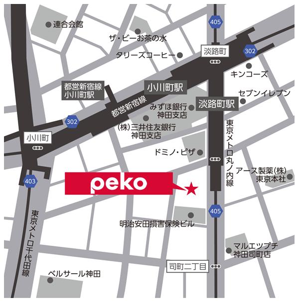 株式会社peko アクセス